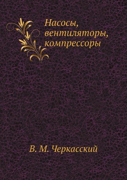 В. М. Черкасский Насосы, вентиляторы, компрессоры
