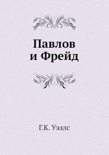 Г.К. Уэллс Павлов и Фрейд