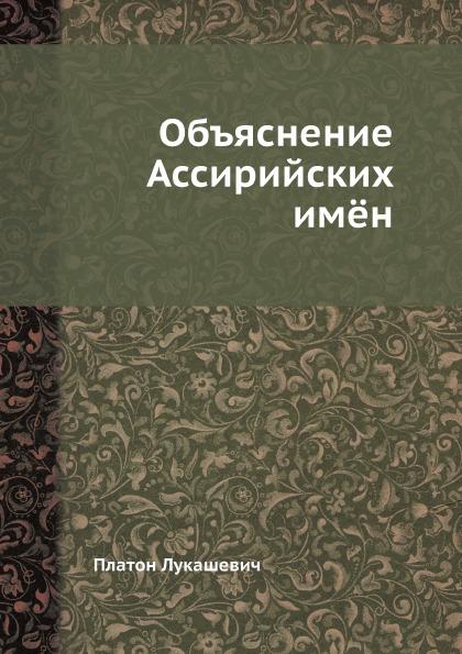 П. Лукашевич Объяснение Ассирийских им.н