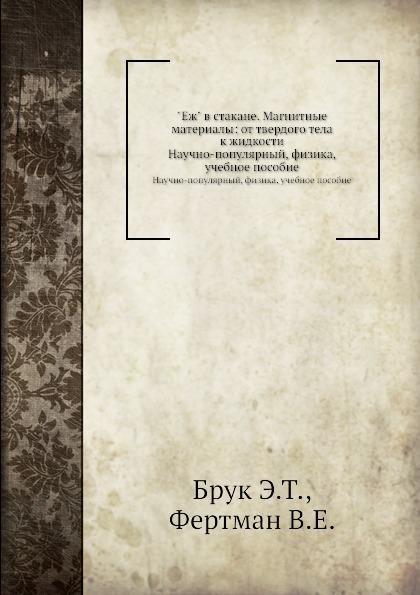 """Книга """"Еж"""" в стакане. Магнитные материалы: от твердого тела к жидкости. Научно-популярный, физика, учебное пособие. Э.Т. Брук"""