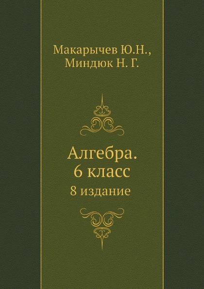 Ю.Н. Макарычев, Н.Г. Миндюк Алгебра. 6 класс