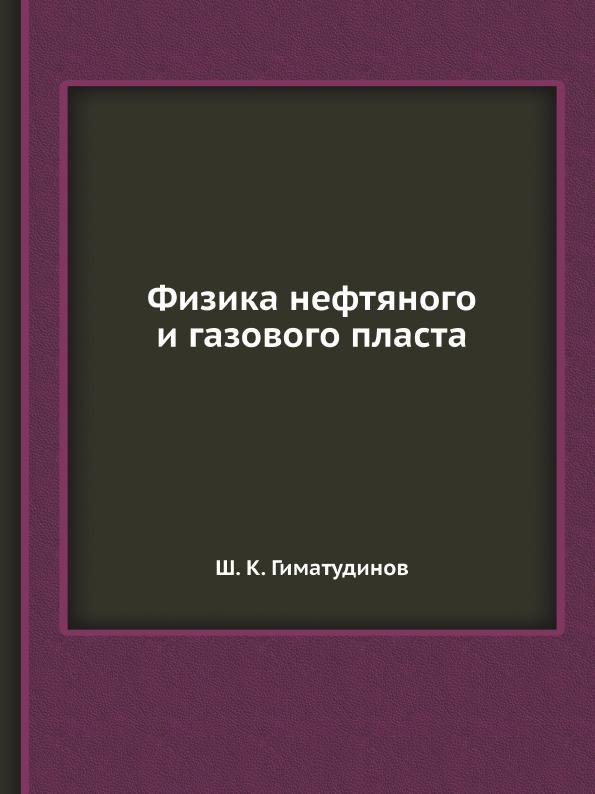 Ш.К. Гиматудинов Физика нефтяного и газового пласта