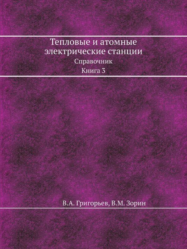 Тепловые и атомные электрические станции. Справочник. Книга 3