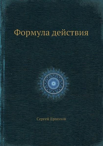 С. Ермолов Формула действия