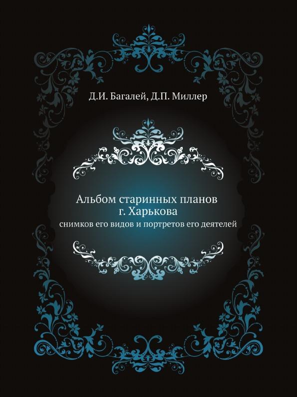 Альбом старинных планов г. Харькова снимков его видов и портретов его деятелей