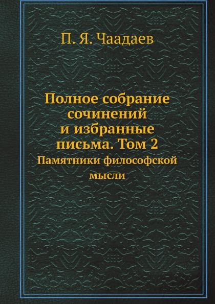 Полное собрание сочинений и избранные письма. Том 2. Памятники философской мысли