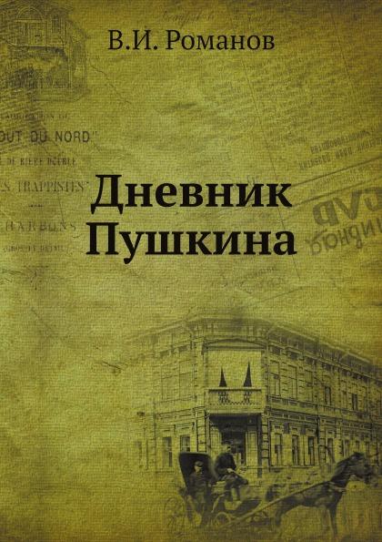 В.И. Романов Дневник Пушкина