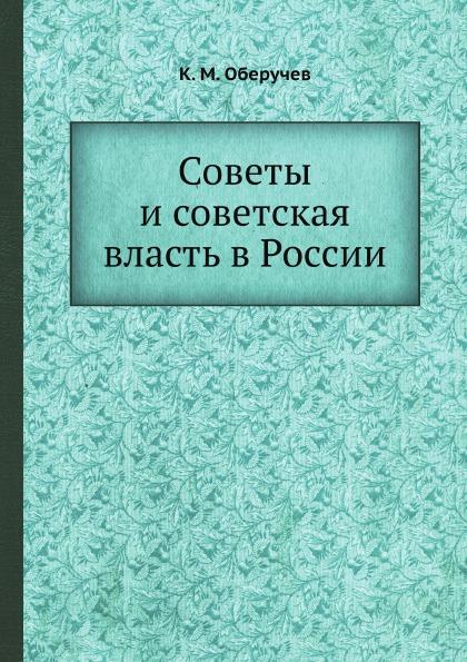 К.М. Оберучев Советы и советская власть в России