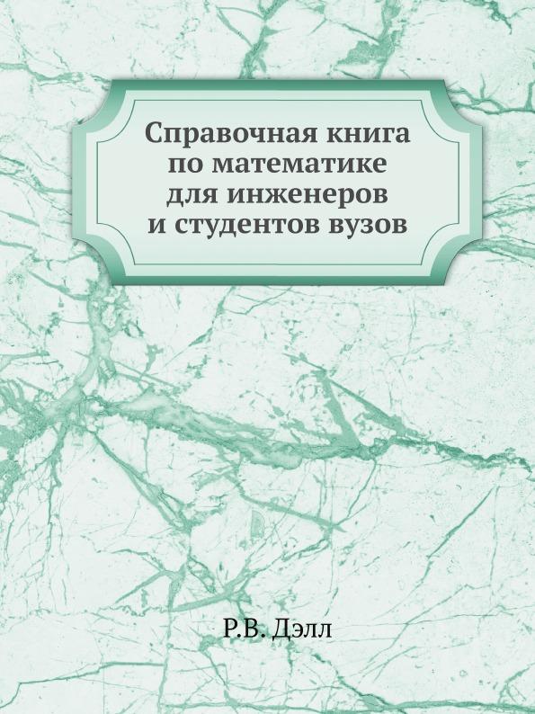 Р.В. Дэлл Справочная книга по математике для инженеров и студентов вузов