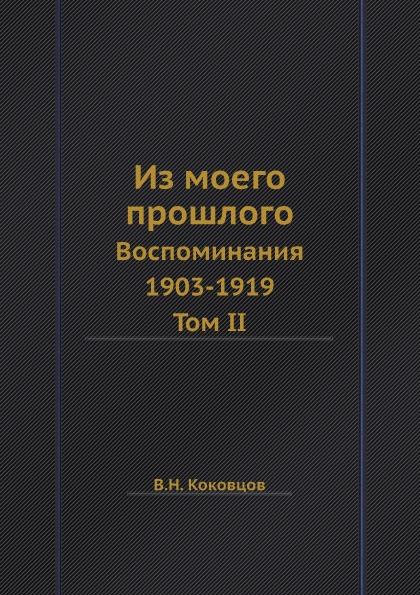В.Н. Коковцов Из моего прошлого. Воспоминания 1903-1919. Том II.