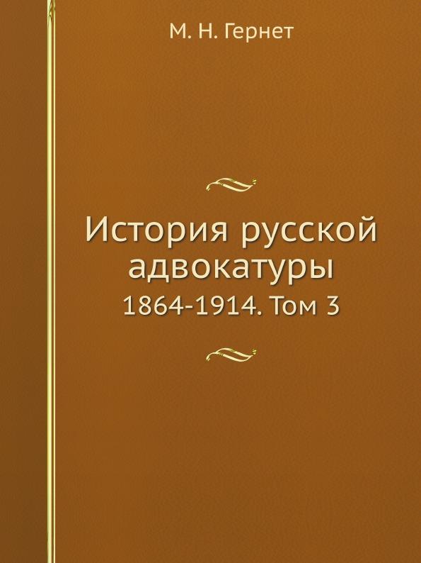 История русской адвокатуры. 1864-1914. Том 3