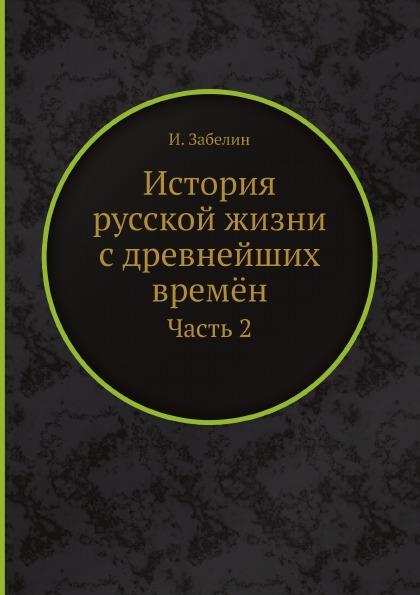История русской жизни с древнейших врем.н. Часть 2