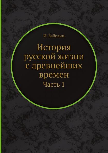 История русской жизни с древнейших времен. Часть 1