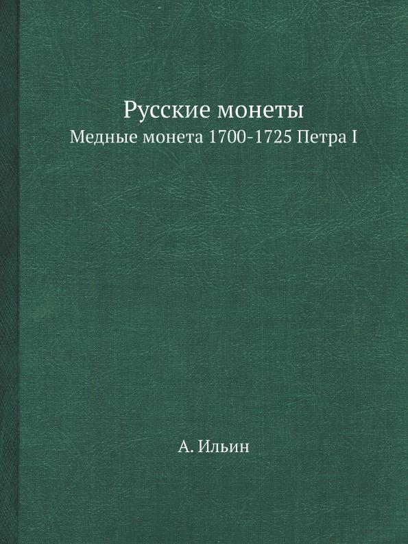 А. Ильин Русские монеты. Медные монета 1700-1725 Петра I