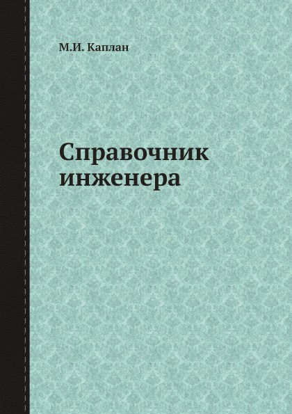 М.И. Каплан Справочник инженера