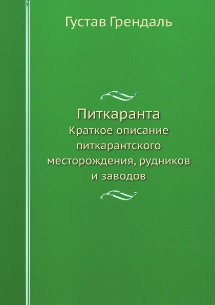 Густав Грендаль Питкаранта. Краткое описание питкарантского месторождения, рудников и заводов