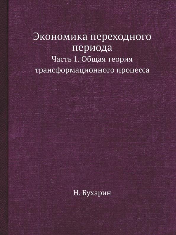 Н. Бухарин Экономика переходного периода. Часть 1. Общая теория трансформационного процесса