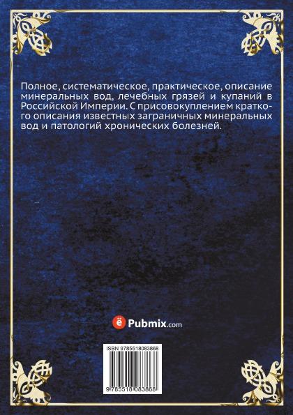 Полное, систематическое, практическое, описание минеральных вод, лечебных грязей и купаний в Российской Империи (9928)