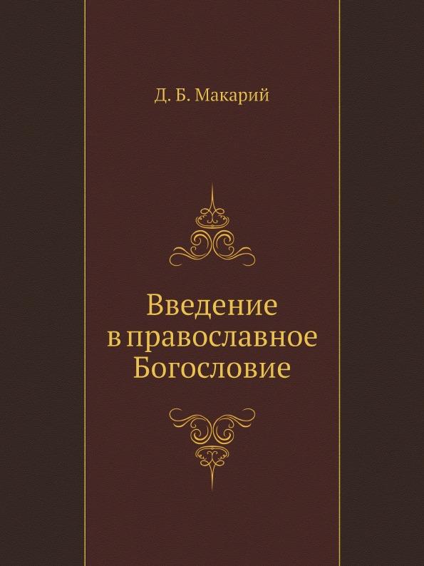 Д. Б. Макарий Введение в православное Богословие