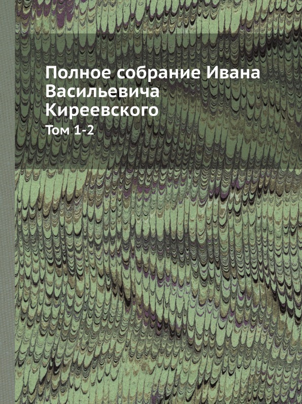Полное собрание Ивана Васильевича Киреевского. Тома 1-2