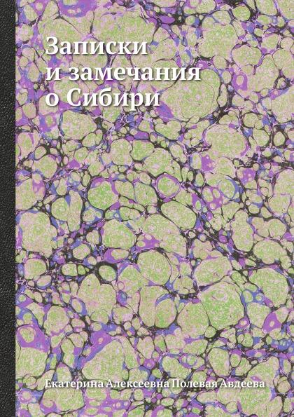 Е.А. Авдеева-Полевая Записки и замечания о Сибири