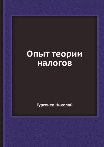 Т. Николай Опыт теории налогов