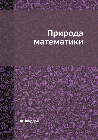 Ф. Журдэн Природа математики