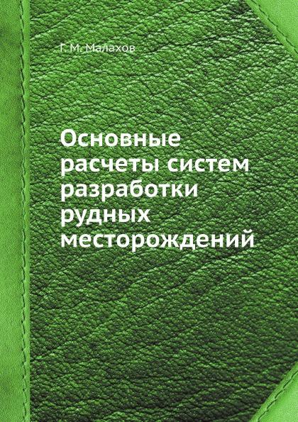 Г.М. Малахов Основные расчеты систем разработки рудных месторождений