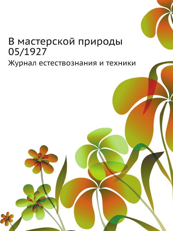 Я. И. Перельман В мастерской природы 05/1927. Журнал естествознания и техники