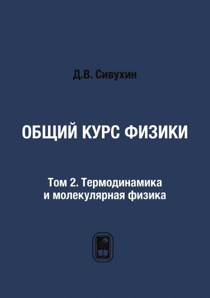 Д.В. Сивухин Общий курс физики. Том 2. Термодинамика и молекулярная физика
