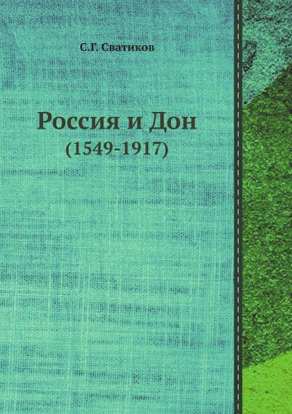 С.Г. Сватиков Россия и Дон. (1549-1917)