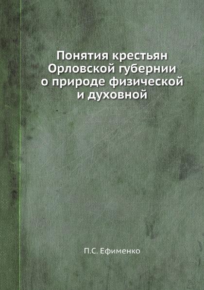 Понятия крестьян Орловской губернии о природе физической и духовной