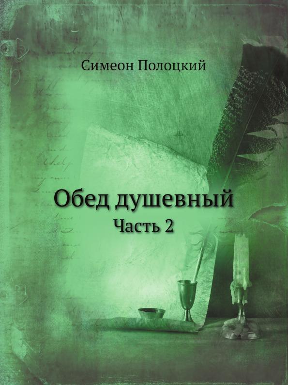 С. Полоцкий Обед душевный. Часть 2