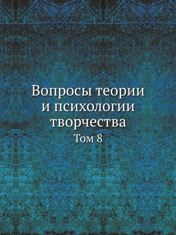 Б. А. Лезин Вопросы теории и психологии творчества. Том 8
