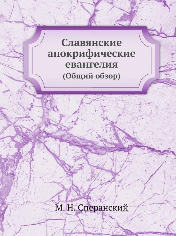 М. Н. Сперанский Славянские апокрифические евангелия. (Общий обзор)