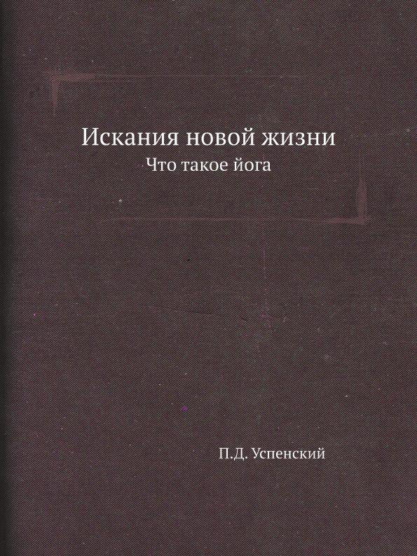 П.Д. Успенский Искания новой жизни. Что такое йога