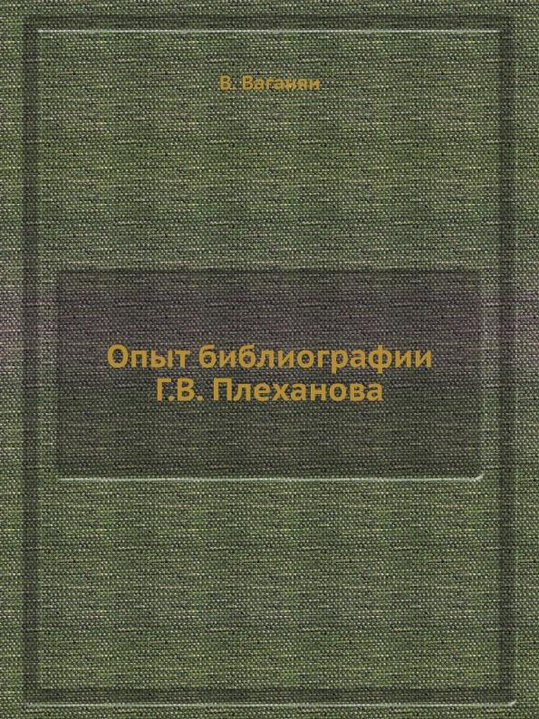 В. Ваганян Опыт библиографии Г.В. Плеханова