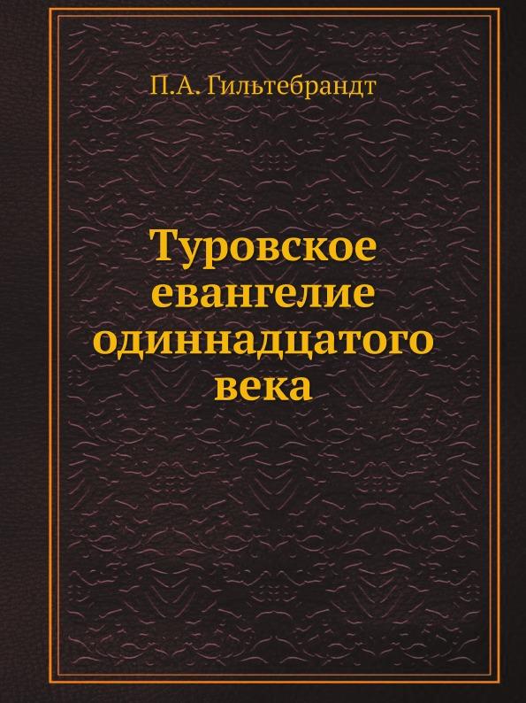 П.А. Гильтебрандт Туровское евангелие одиннадцатого века