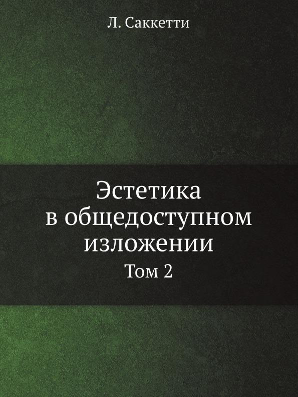 Л. Саккетти Эстетика в общедоступном изложении. Том 2