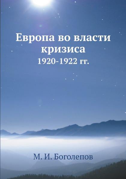 М. И. Боголепов Европа во власти кризиса. 1920-1922 гг.