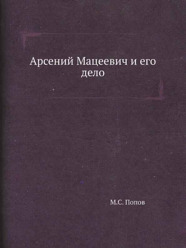 Арсений Мацеевич и его дело