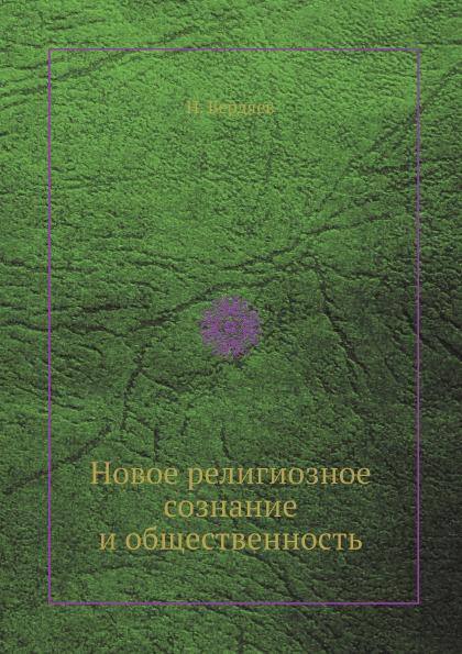 Н. Бердяев Новое религиозное сознание и общественность