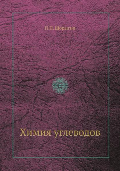 П.П. Шорыгин Химия углеводов