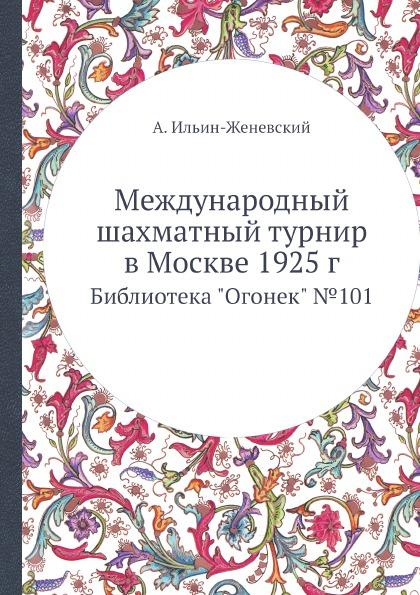 А. Ильин-Женевский Международный шахматный турнир в Москве 1925 г. Библиотека