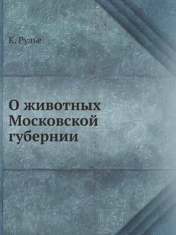 К. Рулье О животных Московской губернии