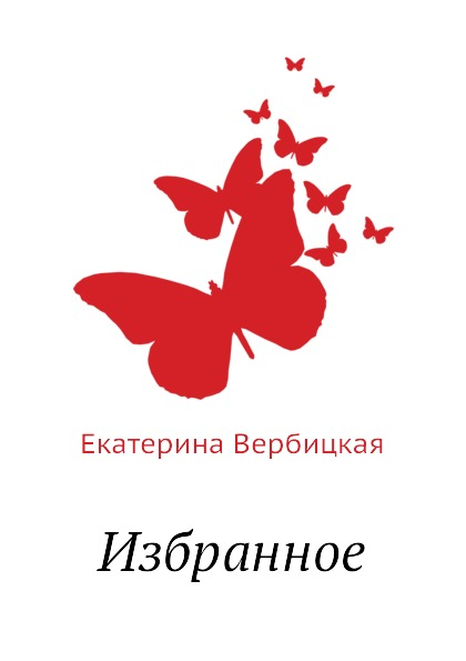 Екатерина Вербицкая Избранное анатолий иванович ермолаев избранное сборник стихов