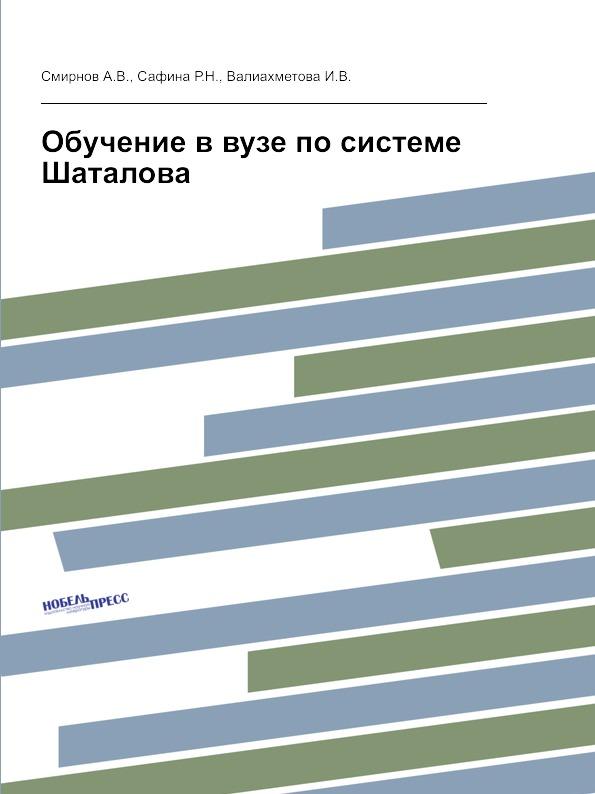 Обучение в вузе по системе Шаталова