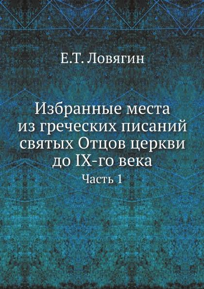 Е.Т. Ловягин Избранные места из греческих писаний святых Отцов церкви до IX-го века. Часть 1 св желтый