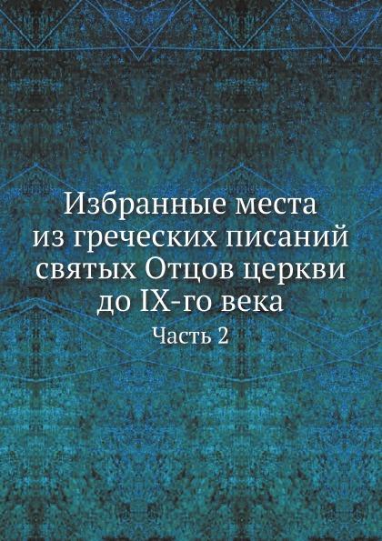 Е.Т. Ловягин Избранные места из греческих писаний святых Отцов церкви до IX-го века. Часть 2 св желтый