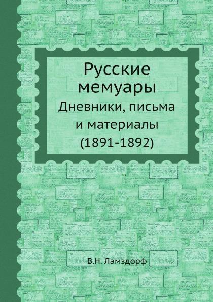 В.Н. Ламздорф Русские мемуары. Дневники, письма и материалы (1891-1892)